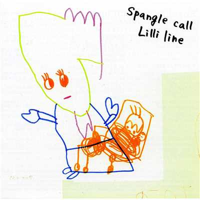 アルバム/Spangle call Lilli line/Spangle call Lilli line
