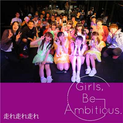走れ走れ走れ/Girls, Be Ambitious.