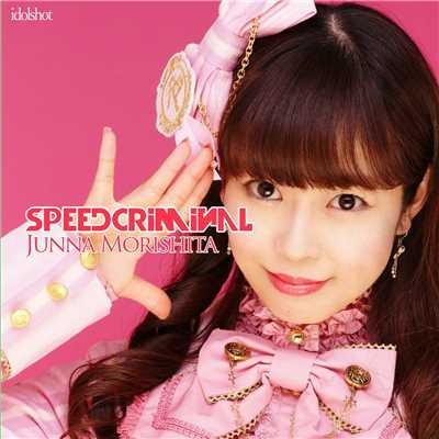 Speed Criminal/森下 純菜