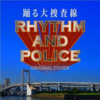 ハイレゾ/踊る大捜査線 RHYTHM AND POLICE ORIGINAL COVER/NIYARI計画