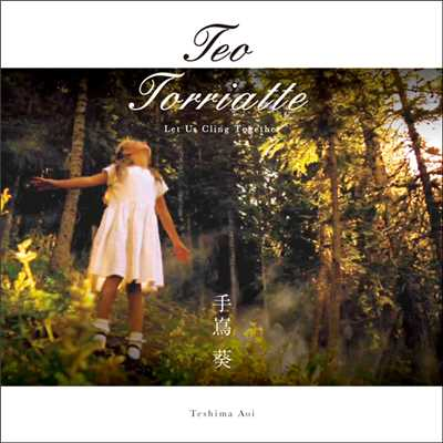着うた®/Teo Torriatte (Let Us Cling Together)/手嶌葵