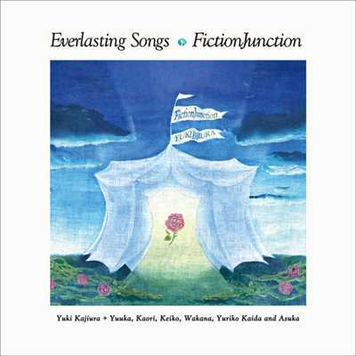 シングル/everlasting song  〜japanese edition/FictionJunction