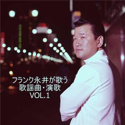 フランク永井の画像 p1_6