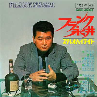 フランク永井の画像 p1_16