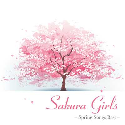 ハイレゾアルバム/Sakura Girls -Spring Songs Best-/V.A.