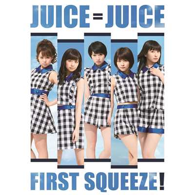 アルバム/First Squeeze!/Juice=Juice