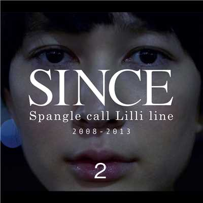 アルバム/SINCE2/Spangle call Lilli line