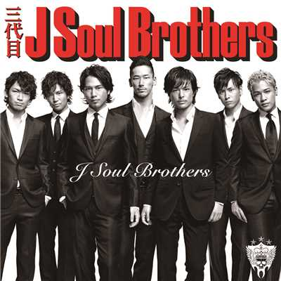 着うた®/君となら/三代目 J SOUL BROTHERS from EXILE TRIBE