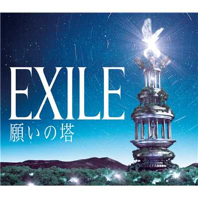 Just The Two Of Us (Vo.: SHOKICHI)/EXILE