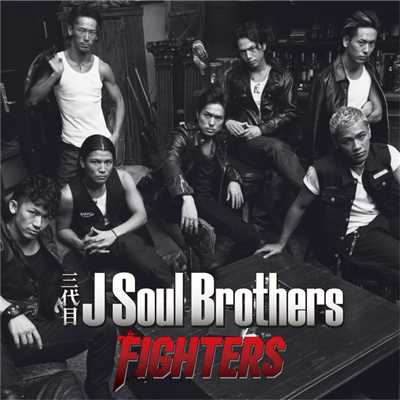 アルバム/FIGHTERS/三代目 J SOUL BROTHERS from EXILE TRIBE