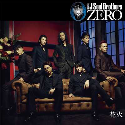 アルバム/0〜ZERO〜/三代目 J SOUL BROTHERS from EXILE TRIBE