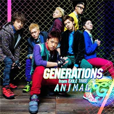 歌詞/ANIMAL/GENERATIONS from EXILE TRIBE