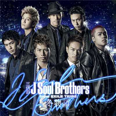 シングル/冬物語/三代目 J Soul Brothers from EXILE TRIBE