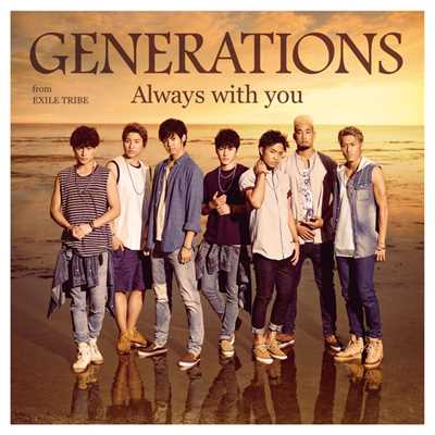 アルバム/Always with you/GENERATIONS from EXILE TRIBE