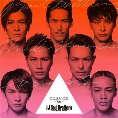 C.O.S.M.O.S. 〜秋桜〜/三代目J Soul Brothers from EXILE TRIBE