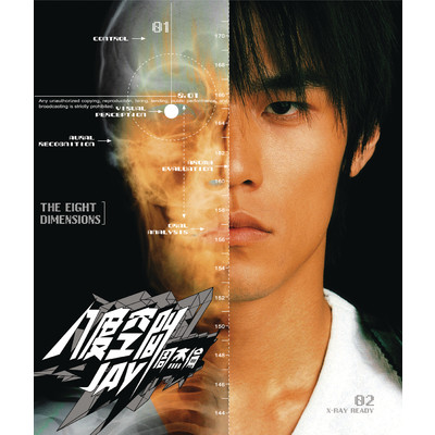 アルバム/The Eight Dimensions/Jay Chou