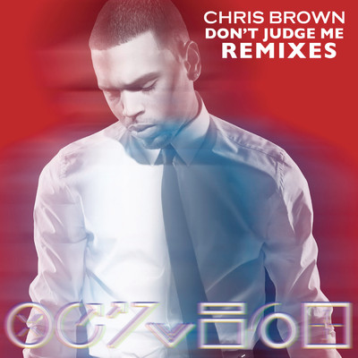 アルバム/Don't Judge Me Remixes/Chris Brown