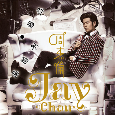 アルバム/Aiyo, Not Bad/Jay Chou
