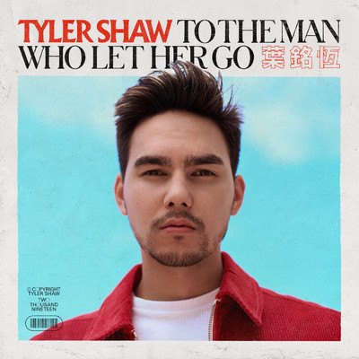 シングル/To the Man Who Let Her Go/Tyler Shaw