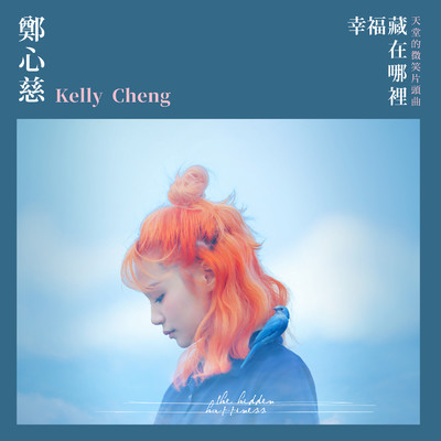 "The hidden happiness (Theme song of ""Endless Love"")/Kelly Cheng"