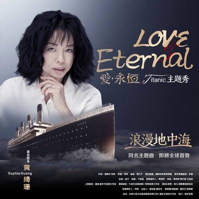 シングル/Love Eternal(Instrumental)/Sophia Huang