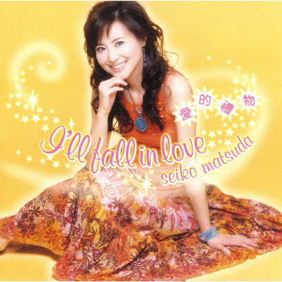 シングル/I'll fall in love (Backing Track / Chinese Version)/松田聖子