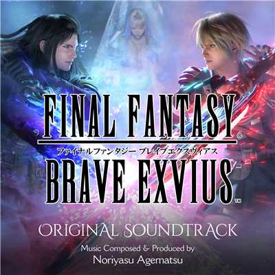 アルバム/FINAL FANTASY BRAVE EXVIUS Original Soundtrack/上松 範康
