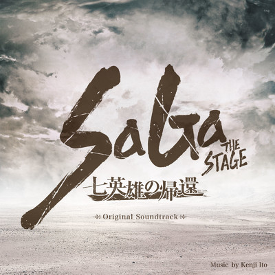 アルバム/SaGa THE STAGE 〜七英雄の帰還〜 Original Soundtrack/Various Artists