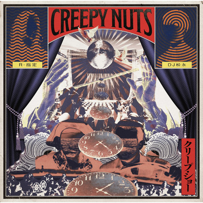 シングル/Stray Dogs/Creepy Nuts