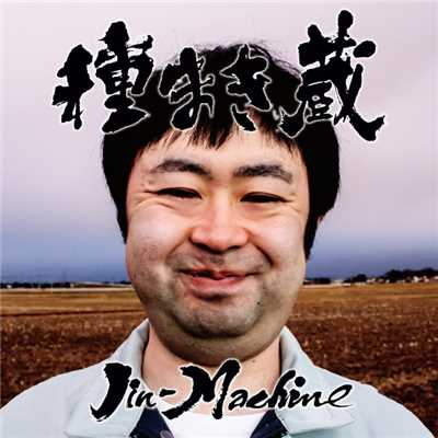 歌詞/警察24時/Jin-Machine