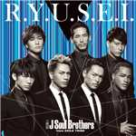 歌詞/R.Y.U.S.E.I./三代目 J Soul Brothers from EXILE TRIBE