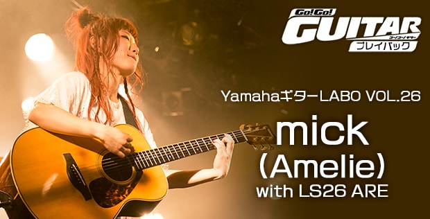 YamahaギターLABO VOL.26 mick(Amelie)with LS26 ARE【Go!Go! GUITAR プレイバック】