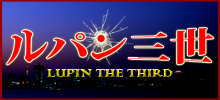 ルパン三世 -LUPIN the Third-