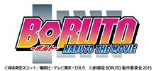 劇場版『BORUTO -NARUTO THE MOVIE-』