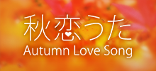 秋恋うた 〜Autumn Love Song〜