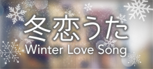 冬恋うた ~Winter Love Song~