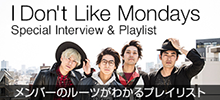 mysound SPECIAL INTERVIEW!! I Don't Like Mondays.