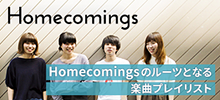 mysound SPECIAL INTERVIEW!! Homecomings