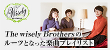 mysound SPECIAL INTERVIEW!! The Wisely Brothers