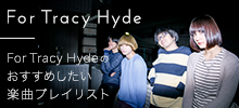 mysound SPECIAL INTERVIEW!! For Tracy Hyde