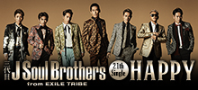 三代目 J Soul Brothers「HAPPY」