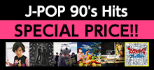 【期間限定】J-POP 90's Hits SPECIAL PRICE