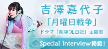 SPECIAL  INTERVIEW!!!吉澤嘉代子