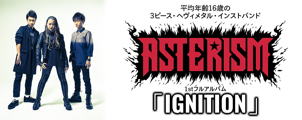 ASTERISM 1stフルアルバム「IGNITION」