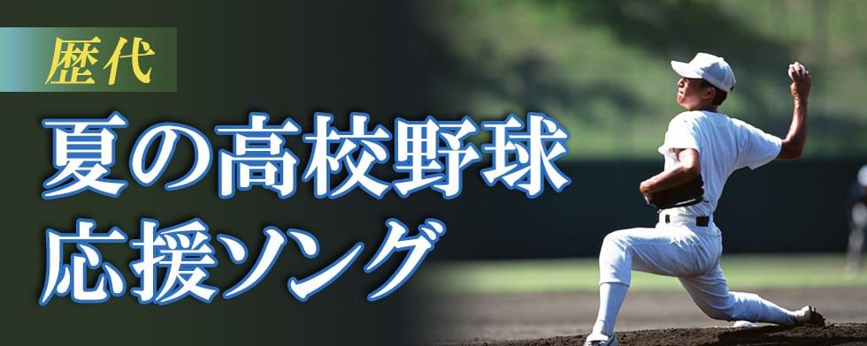 甲子園 主題 歌 熱闘