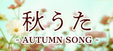 秋うた - AUTUMN SONG -