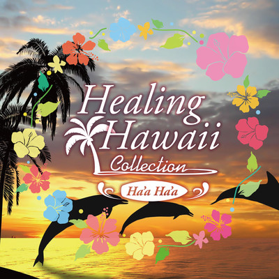 アルバム/HEALING HAWAII COLLECTION Ha'a Ha'a/RELAX WORLD