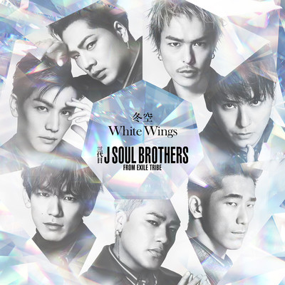 アルバム/冬空 / White Wings/三代目 J SOUL BROTHERS from EXILE TRIBE
