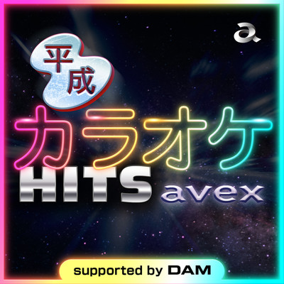 アルバム/平成カラオケ HITS avex supported by DAM/Various Artists