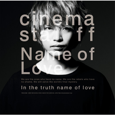 アルバム/Name of Love/cinema staff